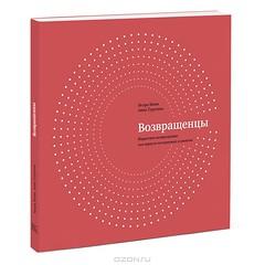 Возвращенцы - книга Игоря Манна и Анны Турусиной