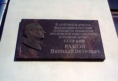 Photo of Purple plaque number 12241