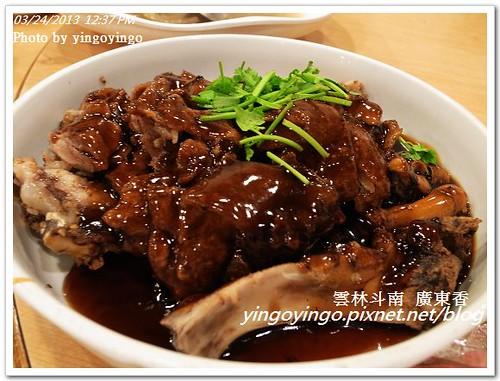 雲林斗南_廣東香餐廳20130324_R0073254