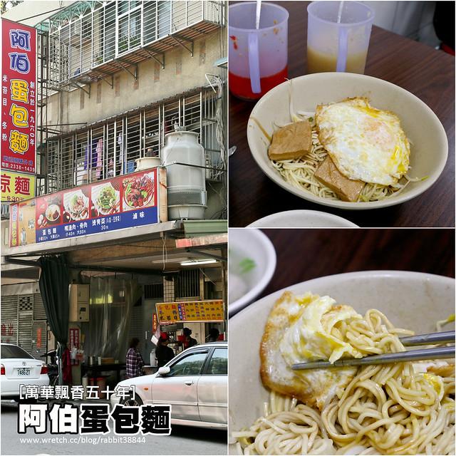 萬華飄香五十年-阿伯蛋包麵