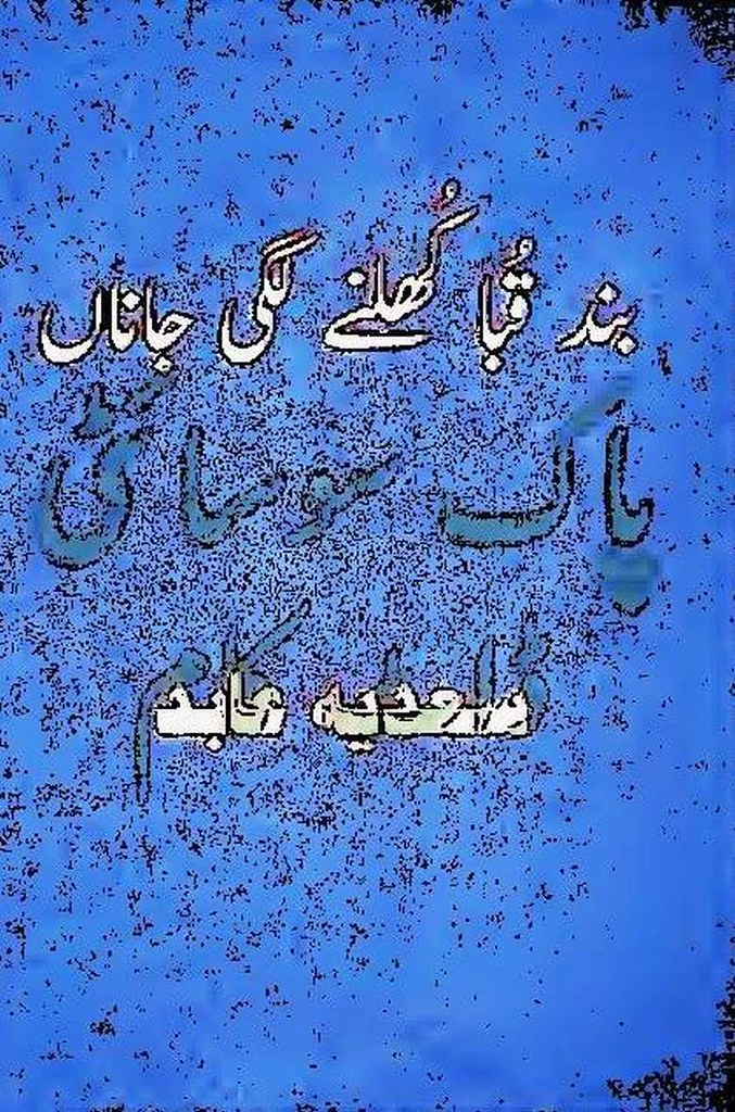 Band Quba Khune Lagi Jana is a very well written complex script novel by Sadia Abid which depicts normal emotions and behaviour of human like love hate greed power and fear , Sadia Abid is a very famous and popular specialy among female readers