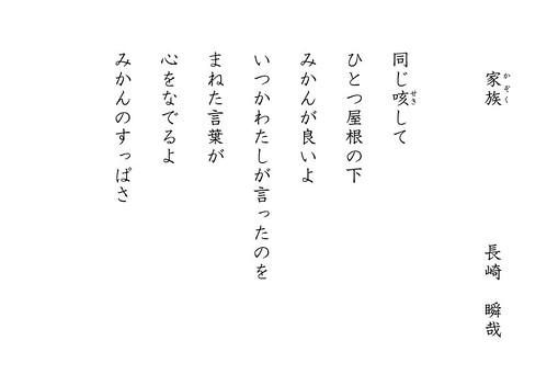 20130107kazoku