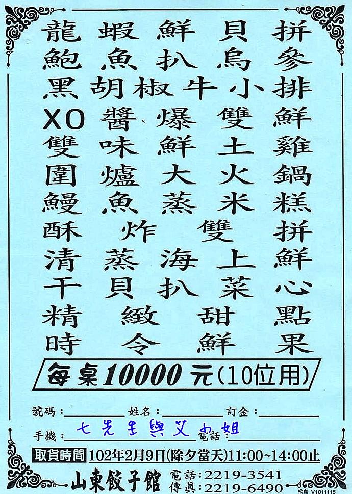 山東餃子館年菜二