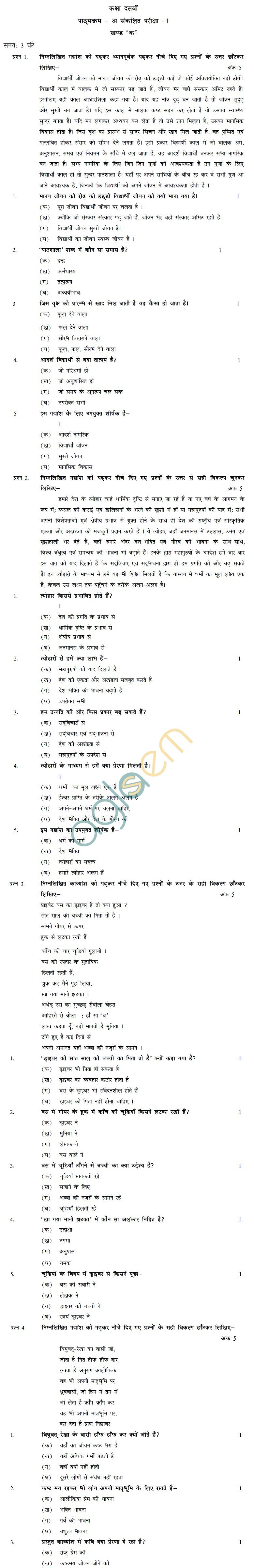CBSE Board Exam 2013 Sample Papers (SA1) Class X - Hindi A