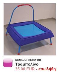 trampolino_4_epolithi