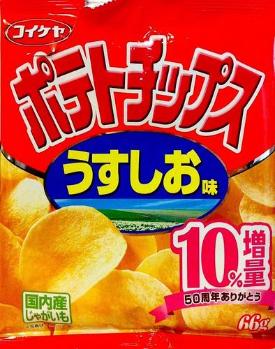 ポテトチップスうすしお味(湖池屋)