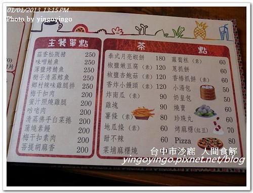台中沙鹿_人間食解20130101_R0071300