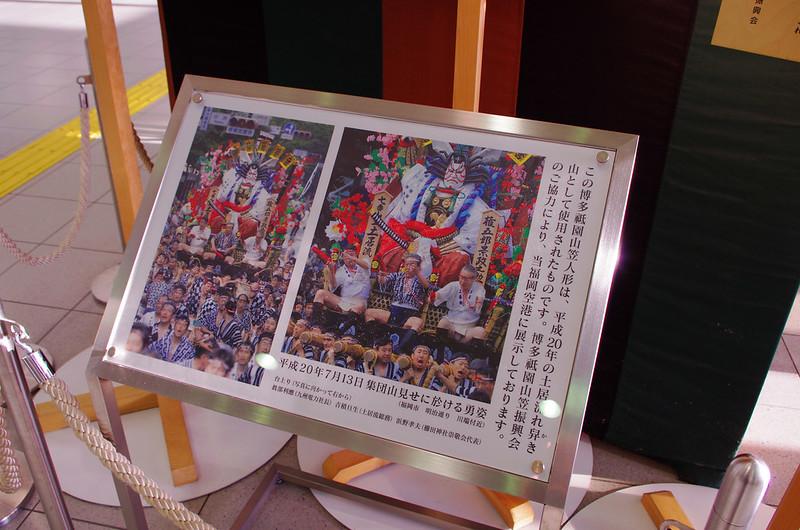 2月2號 大鵬鳥載我們到日本
