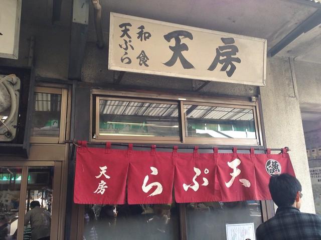 目的は寿司ではなく、北海道で食べれなかったボタン海老の天ぷら at 築地 天房 – View on Path.