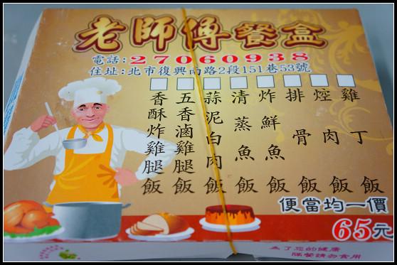 【OL日記】銅板美食。老師傅餐盒 均一價65元 @ ▌Meiko 愛敗家。甜點。旅行~▌ :: 痞客邦