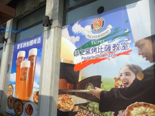 寶萊納啤酒、手工窯烤比薩教室室外廣告牆