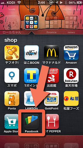 Passbookアプリ
