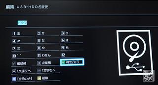 USB-HDD名変更3