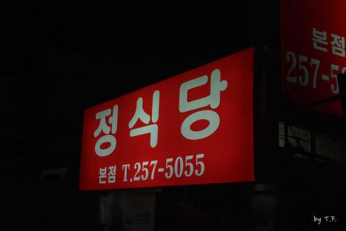 대전광역시 대한민국