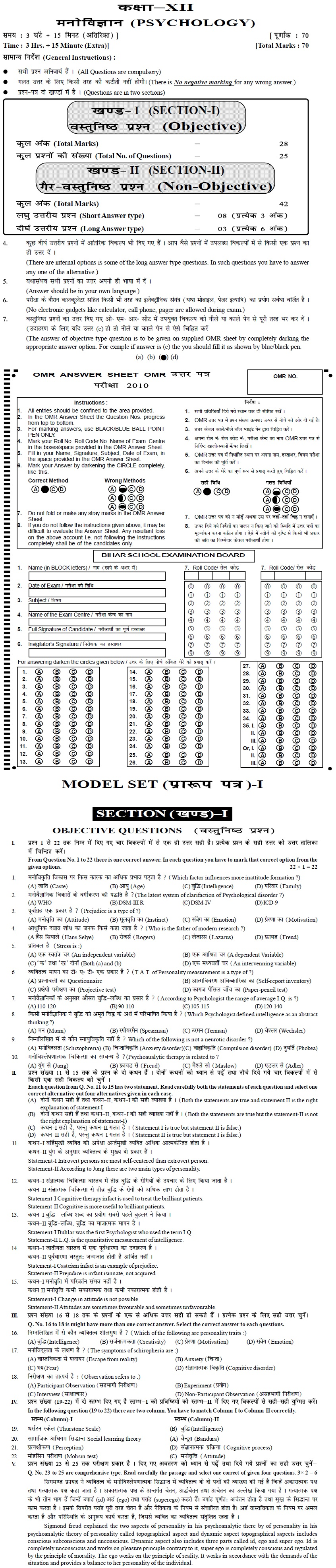 Bihar Board 12th Model Paper Psychology | BSEB Model Paper