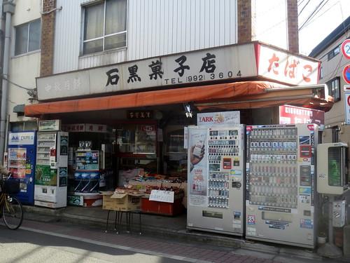 石黒菓子店(練馬)