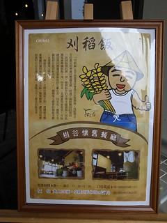 20121121-刈稻飯3-1