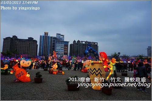 新竹竹北_2013燈會DSC00053