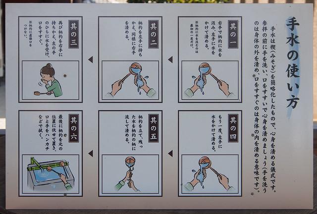 手水儀式教學