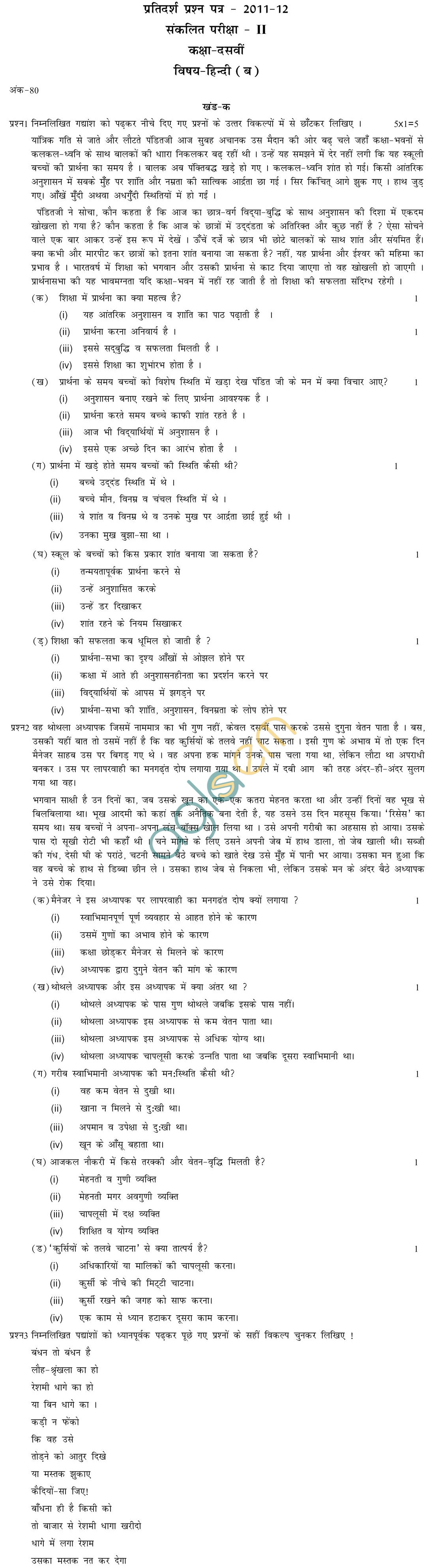 CBSE Board Exam 2013 Sample Papers (SA2) Class X - Hindi – B