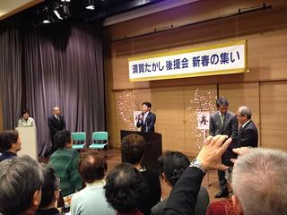 2013/1/26 須賀たかし県議 後援会 新春の集い