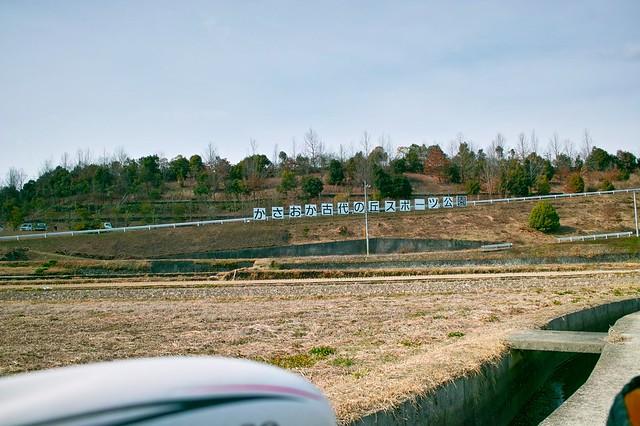 かさおか古代の丘スポーツ公園 #1