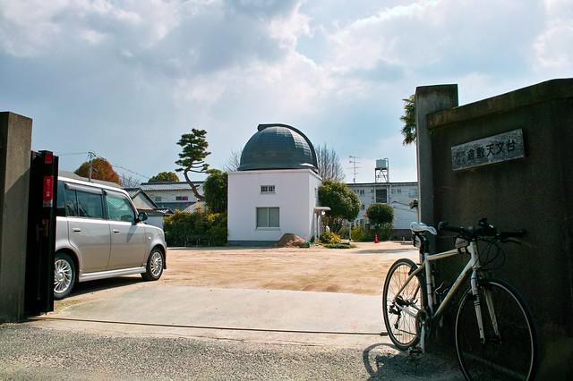 倉敷天文台 #2