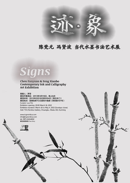 signs-poster-web