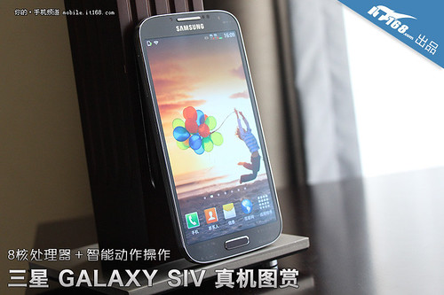 Here is How Samsung Galaxy S4 will Look Like 1