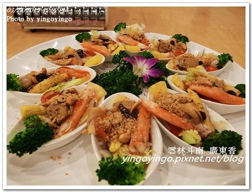 雲林斗南_廣東香餐廳20130324_R0073258