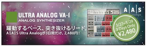 Ultra Analog VA-1