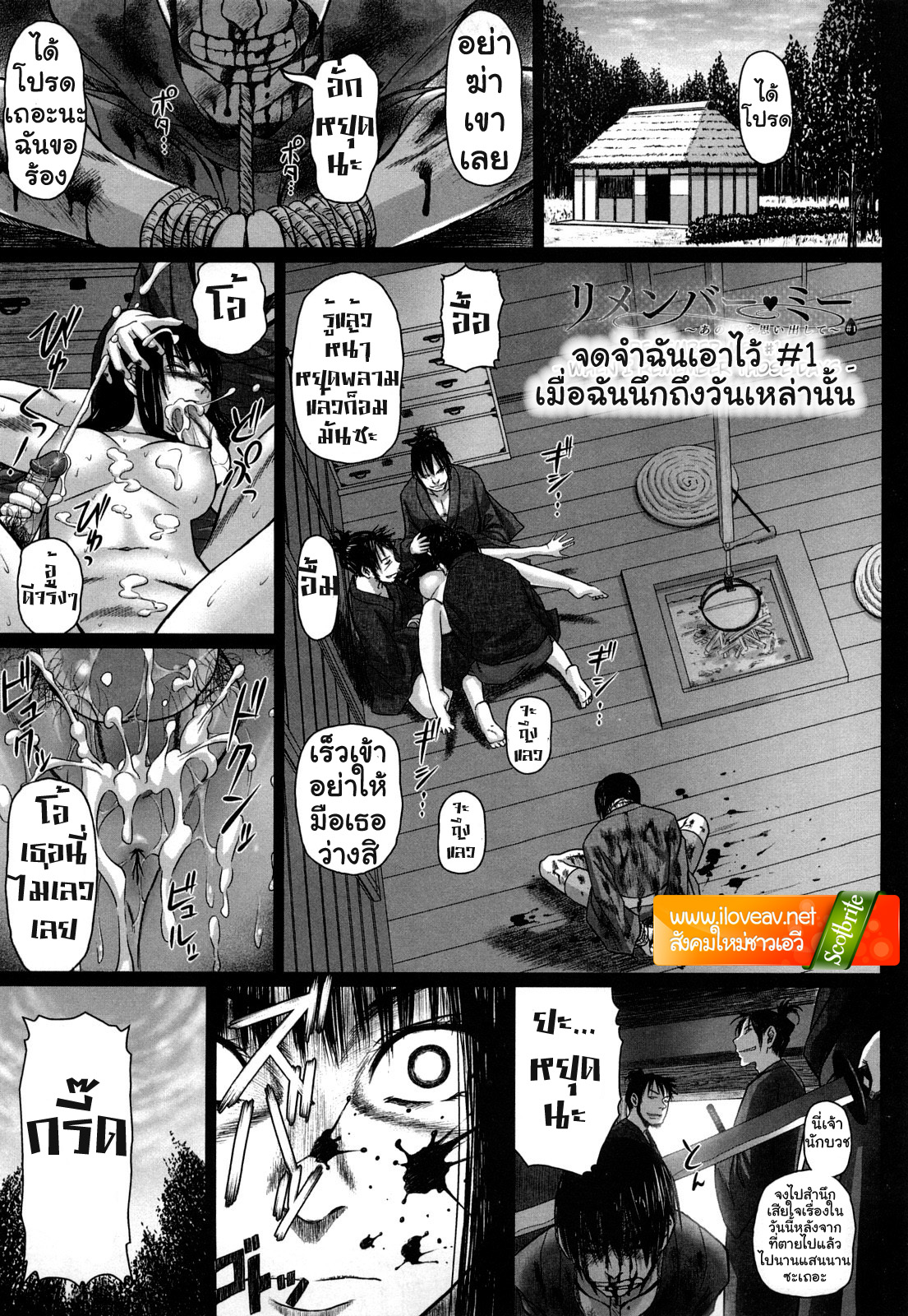 Remember ♡ Me [Thai ภาษาไทย] [Scootbrite]