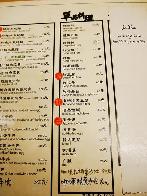 士林站美食餐廳寶屋烤肉日本料理 (3)