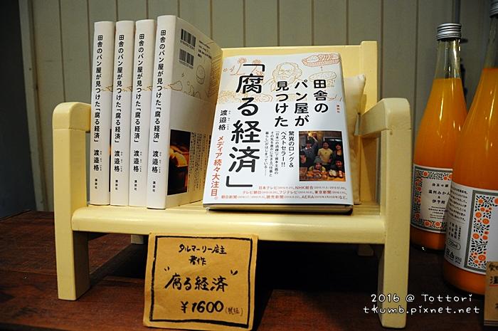 2016深山麵包店TALMARY (10).JPG