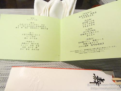 201301XIVtobaANEXwashoku1.jpg
