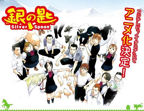 130116(3) – 漫畫家「荒川弘」之2012漫畫大賞冠軍作品《銀之匙 Silver Spoon》將播出電視動畫版!