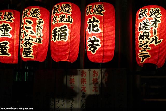 Arashiyama - Nonomiya