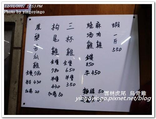 雲林虎尾_烏骨雞20121231_R0071267