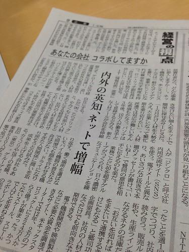 日本経済新聞 2013/02/25付 朝刊9面にコクヨ様でのZyncro導入事例が取り上げられました