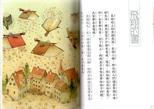20130304-書看書魚釣魚2-1