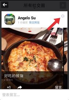 Google+ 新功能
