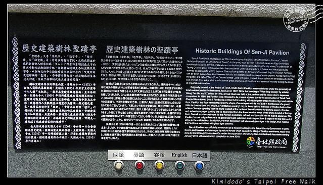 樹林敬字亭 (6)