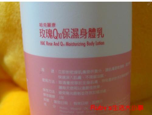 永信玫瑰身體乳 (1)