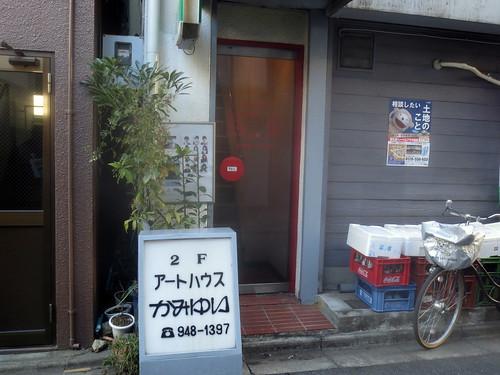 かみゆい(桜台)