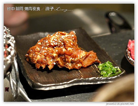 台中 瑚同 燒肉夜食 6
