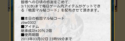 device-2013-03-02-125049