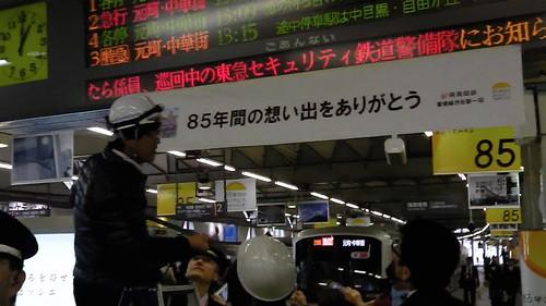 東横線渋谷駅最終日
