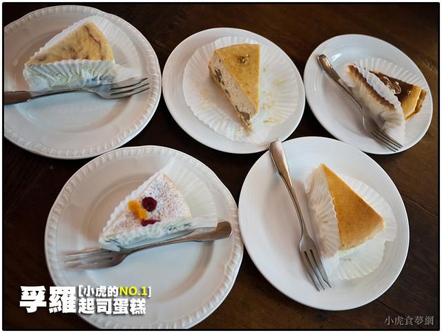 小虎心中的NO1浮羅起司蛋糕