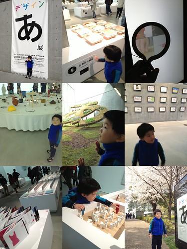 昼休みにデザインあ展に行きました! 2013/3/28