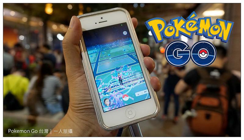 Pokemon Go 台北抓怪點 00